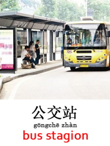 learn bus station in Mandarin Chinese