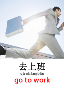 learn go to work in Mandarin Chinese