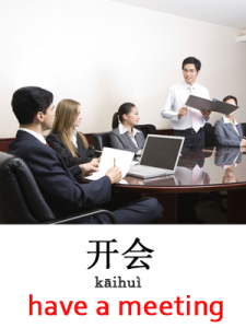 learn have a meeting in Mandarin Chinese