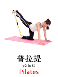 learn pilates in Mandarin Chinese